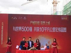 一呆集团、东呈集团正式签约入驻碧桂园·西南上城