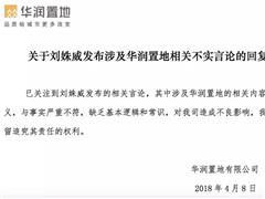 """万科独董刘姝威""""炮轰""""吴向东 华润斥其缺乏基本逻辑常识"""
