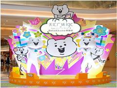 中国内地首个熊建国主题展 红遍亚洲表情包空降天汇广场igc