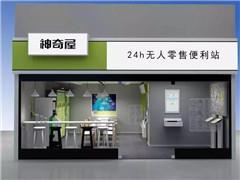 """轻食茶饮店+空中仓储式售货机 """"神奇屋""""获近千万融资"""