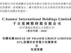 千百度拟以15.01亿港元收购House of Fraser51%股权