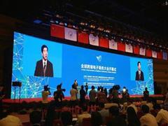 """第二届全球跨境电子商务大会在郑州举办 让""""网上丝绸之路""""越来越便捷"""
