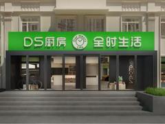 """全时生活联手D5厨房引入餐饮业态 将与永辉生活在北京展开""""厮杀""""?"""