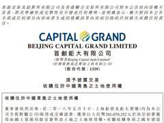 首创钜大以约2.81亿元收购青岛一幅商业用地 面积约141亩