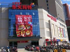 乐天玛特拟17亿出售50多家店铺予利群集团 即将全面撤出中国