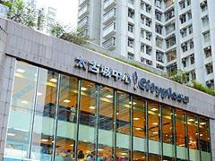 太古地产拟出售香港太古城中心第三座、第四座大厦
