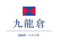 九龙仓集团股东会:吴天海安抚小股东