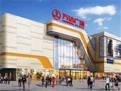 滕州万达广场计划2019年12月21日开业 引进200余品牌