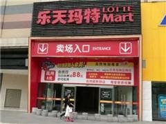 乐天玛特中国门店仅4家正常营业 成都两店生意冷清