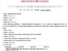 清镇董家田片区棚改6.78亿成交 或建大型城市综合体
