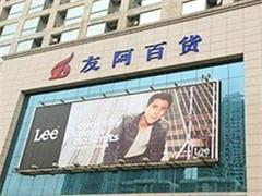 友阿股份将回归百货 2-3年实现国内一线品牌全部自营
