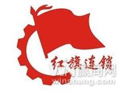 红旗连锁:今年首批预计增加150家生鲜门店 未来可能要出川