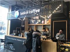 瑞幸咖啡公开信:星巴克向供应商施压要求站队 系不正当竞争