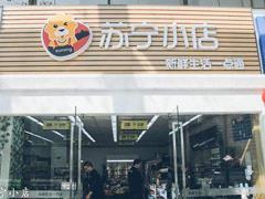 便利店业态增长爆发 苏宁、物美、永辉等纷纷入局社区零售