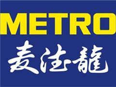 麦德龙重庆第三家门店预计9月试营业 将有更多自有品牌