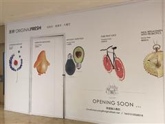 """德基广场茶饮品牌又添一员 ORIGINALFRESH将带来""""原鲜""""生活理念"""