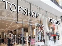 快时尚Topshop仍未走出泥潭 母公司去年营业利润暴跌近50%