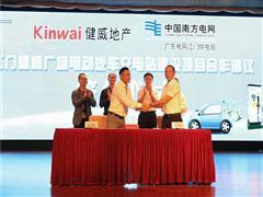 重磅消息来袭!健威广场将建江门市最大电动汽车充电站!