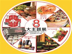 餐饮人不可错过的一年一度餐饮展  5月23日广州开幕