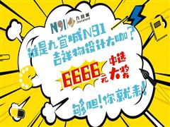 够创意你就来!南京九宜城N91吉祥物有奖征集大赛启动!