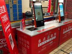 中百超市新增12家门店上线多点Dmall自助购业务