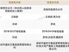 许家印收购上海虹桥商务区54万�O综合体 已停工三年
