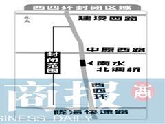 郑州西四环建设路至陇海路段 自本周起将断行400多天