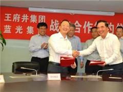 蓝光签约王府井 将合作商业地产投资、开发与运营
