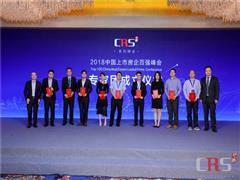 2018中国上市房企百强峰会:链接新时代 赋能新价值