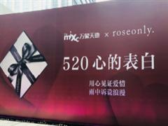 520告白节临近 深圳购物中心又将营销创意玩嗨了