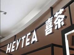 喜茶广州首店重装开业 将于5月19日迎来全新面貌