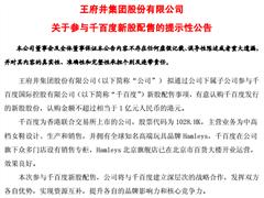 王府井拟1亿认购千百度新股股份 将建立深层次战略合作