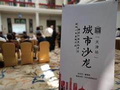 """天津商业怎么做,众多大咖来这场沙龙""""组团""""支招"""