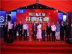 阳江东汇城五一迎开业 广百百货、天虹sp@ce超市等品牌首进阳江