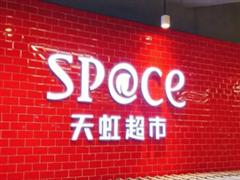 天虹sp@ce粤西首店亮相阳江东汇城  年内佛山再开2店