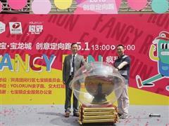"""七宝宝龙城挂牌""""青年中心"""" 打造体验式社区商业"""