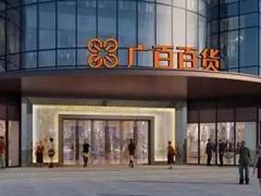 广百百货首进阳江:东汇城门店5月1日开业