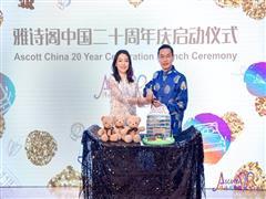 雅诗阁中国荣耀二十载蓄势而发  目标2023年在华管理服务公寓突破6万套