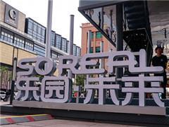 """北京王府井大街引入SoReal""""未来乐园"""" 提供沉浸式VR体验"""