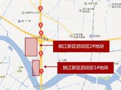 万科联合开投置业17.45亿夺宁波姚江新区商住地 楼面价9573元/㎡