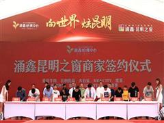 30余品牌签约昆明涌鑫哈佛中心 招商发布会圆满举行