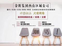 中国房企36强――金辉集团发布招聘信息  将进入贵阳