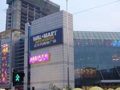 沃尔玛安徽首店正式停业 零售企业集体开始转型