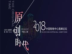 中国购物中心高峰论坛再度来袭 2018我们向原创时代迈进!