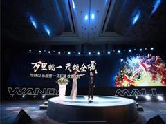 上海青浦万达茂迎新进展 两大主题乐园正式发布