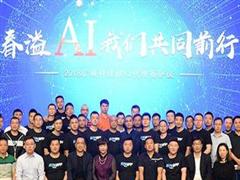 AI产业大事件:旷视核心代理商会议达成1.6亿合作额