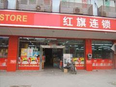 红旗连锁董事长曹世如:与永辉超市的合作非常愉快