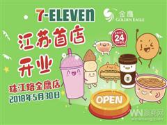 苏皖一周要闻:南京万达乐园开票 金鹰7-Eleven首店即将亮相