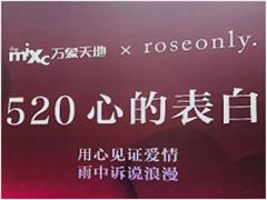 """聚焦520 购物中心如何将""""告白节""""营销活动玩嗨?"""