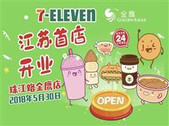 金鹰7-Eleven首店即将亮相 金鹰进军便利店事业延伸零售版图